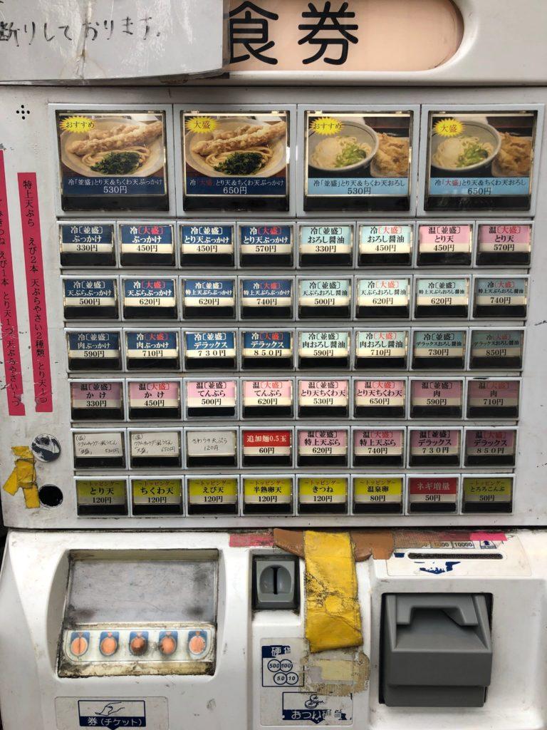おにやんま五反田本店の券売機