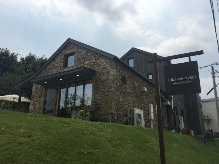 丘の上のパン屋の外観