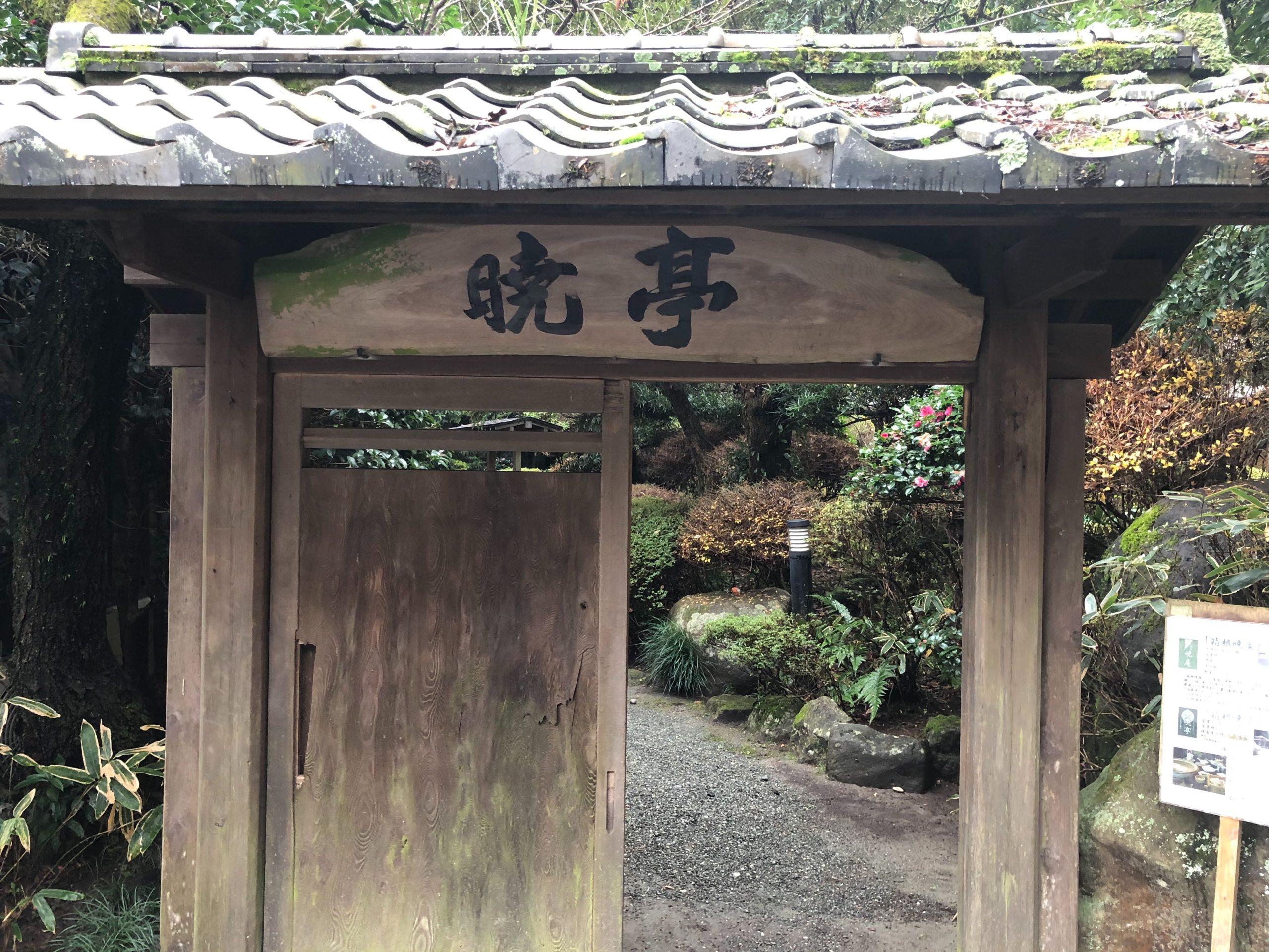 箱根暁庵箱根店の外観