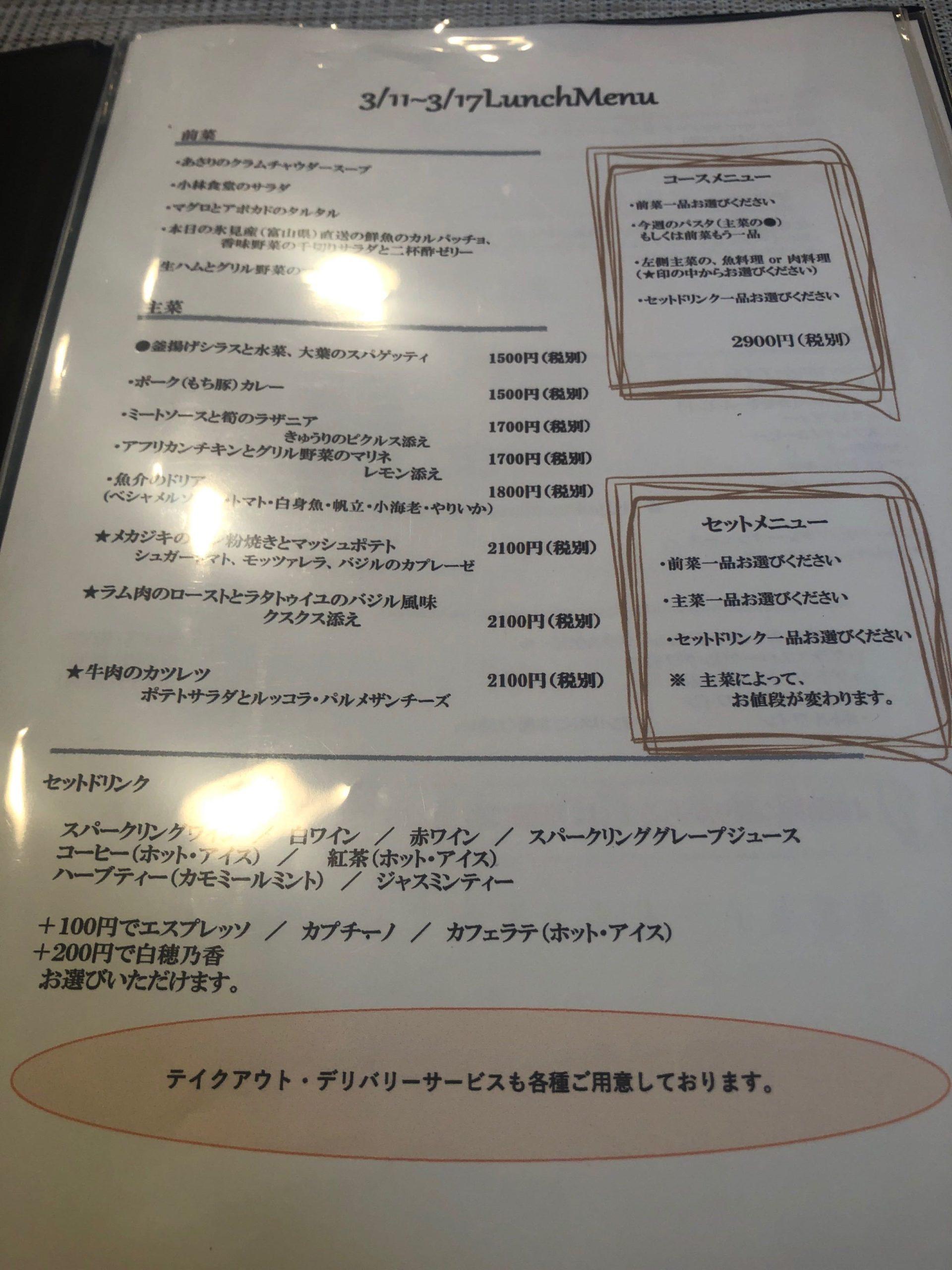 小林食堂のランチメニュー